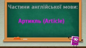 Означений та неозначений артиклі в англійській мові