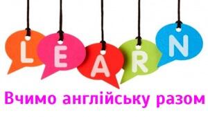 Як вивчити англійську для початківців